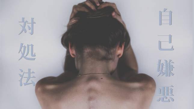 つらすぎる…自己嫌悪の原因と対処法