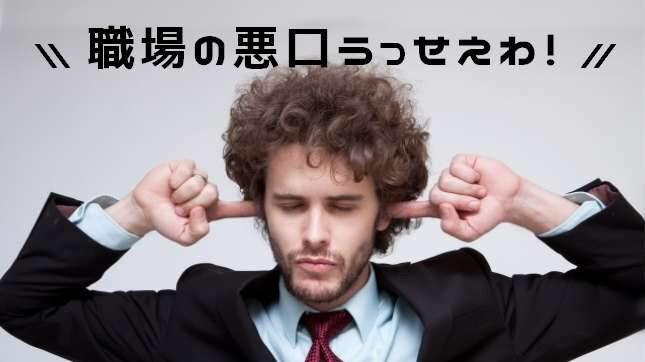 うんざりする悪口だらけの職場!聞こえる・言われた時の対処法